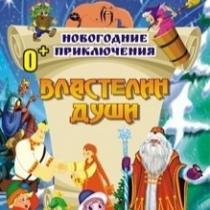 Властелин Души