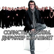 Солисты Москвы. Дирижер Ю.Башмет