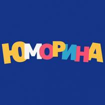 ЮМОРИНА-2018