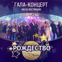 Гала-концерт звезд фестиваля «Рождество на Роза Хутор»