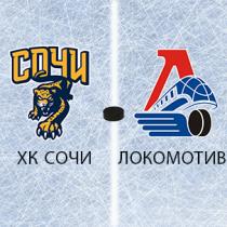 ХК Сочи – Локомотив