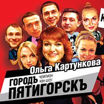 Городъ ПятигорскЪ