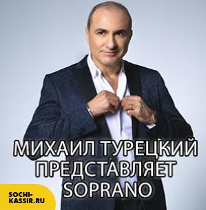 Михаил Турецкий представляет Soprano