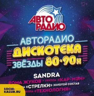 Дискотека Авторадио. Звезды 80-90х