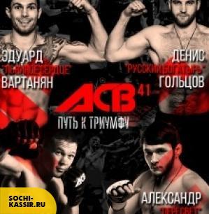 ACB 41: Путь к триумфу
