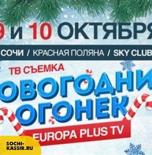 Новогодний Огонек Europa Plus TV