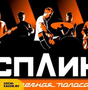 СПЛИН. THE BEST.